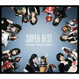 エイベックス・エンタテインメント Avex Entertainment 仮面ライダーGIRLS/SUPER BEST 【CD】