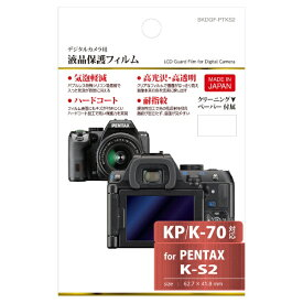 ハクバ HAKUBA 【ビックカメラグループオリジナル】液晶保護フィルム(ペンタックス PENTAX KP / K-70 / K-S2専用) BKDGF-PTKS2[BKDGFPTKS2]【point_rb】