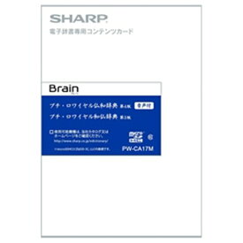 シャープ SHARP 電子辞書用追加コンテンツ 「プチ・ロワイヤル仏和辞典[第4版](新版・音付き)/プチ・ロワイヤル和仏辞典[第3版]((新版)」 PW-CA17M【microSDカード版】[PWCA17M]