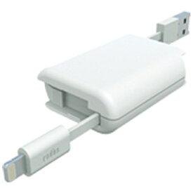 ラディウス radius [ライトニング]ケーブル 充電・転送 (リール〜0.75m・ホワイト)MFi認証 AL-AMF41W [0.75m][ALAMF41W]