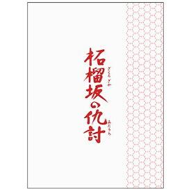 バンダイビジュアル 柘榴坂の仇討 特装限定版 【DVD】