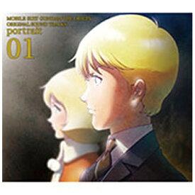 ランティス Lantis 服部隆之(音楽)/機動戦士ガンダム THE ORIGIN ORIGINAL SOUND TRACKS portrait 01 【CD】