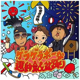エイベックス・エンタテインメント Avex Entertainment (キッズ)/完全保存版!ゲラゲラポーな運動会&盆踊り 【CD】