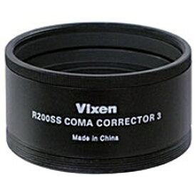 ビクセン Vixen コマコレクター3 R200SS