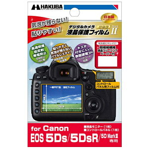 ハクバ HAKUBA 液晶保護フィルム MarkII(キヤノン EOS 5Ds/5DsR/5D Mark III専用) DGF2-CAE5DS[DGF2CAE5DS]