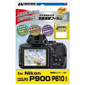 ハクバ HAKUBA 液晶保護フィルム MarkII(ニコン COOLPIX P900/P610専用) DGF2-NCP900[DGF2NCP900]