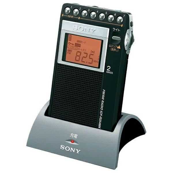 【送料無料】 ソニー SONY 【ワイドFM対応】FM/AM 携帯ラジオ(充電スタンド付属) ICF-R354MK[ICFR354MK]