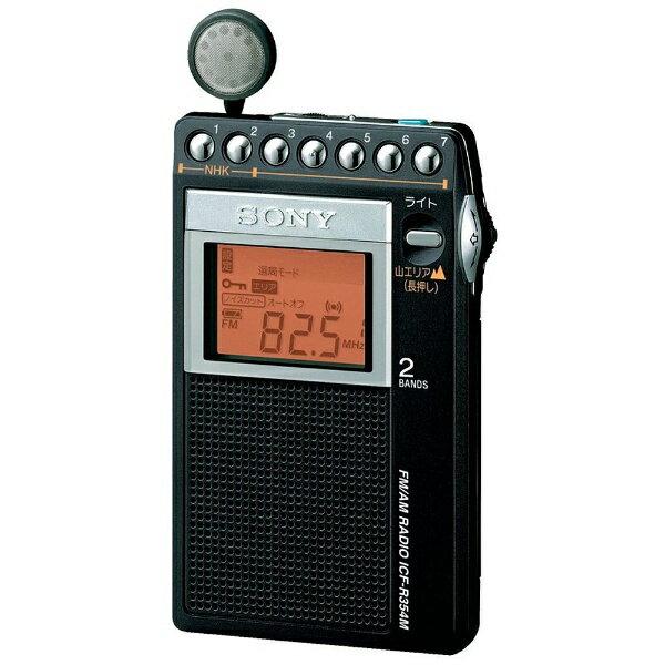 【送料無料】 ソニー 【ワイドFM対応】FM/AM 携帯ラジオ ICF-R354M[ICFR354M]