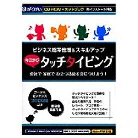 がくげい Gakugei 〔Win・Mac版〕 今日からタッチタイピング (CD-ROM&ネットブック 両インストール対応)[キョウカラタッチタイピングネットフ]