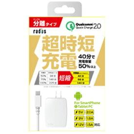 ラディウス radius [micro USB]AC−USB充電器 2.0A +micro USBケーブル 1m (ホワイト)RK-ADA31W [1.0m][RKADA31W]