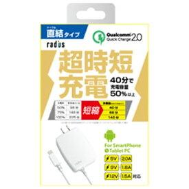 ラディウス radius [micro USB]ケーブル一体型AC充電器 2A (1m・ホワイト)RK-ADA32W [1.0m][RKADA32W]