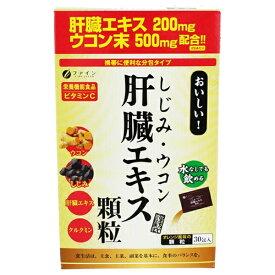 ファイン FINE JAPAN 【wtcool】ファインしじみウコン肝臓エキス顆粒オレンジ風味(30包)【代引きの場合】大型商品と同一注文不可・最短日配送