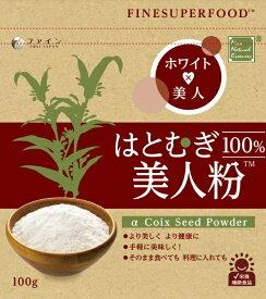 ファイン FINE JAPAN 【wtcool】ファイン スーパーフード はとむぎ美人粉 100g【代引きの場合】大型商品と同一注文不可・最短日配送