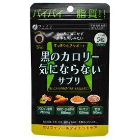 ファイン FINE JAPAN 【wtcool】ファイン黒のカロリー気にならないサプリ 150粒入【代引きの場合】大型商品と同一注文不可・最短日配送