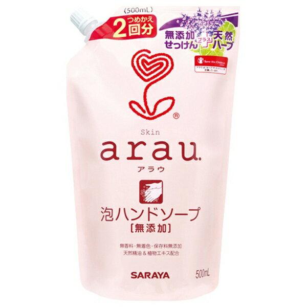 サラヤ saraya arau(アラウ)泡ハンドソープ つめかえ用(500ml)