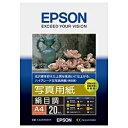 エプソン EPSON 写真用紙 絹目調 (A4・20枚) KA420MSHR