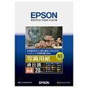 エプソン 写真用紙 絹目調 (A3ノビ・20枚) KA3N20MSHR