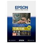 エプソン EPSON 写真用紙 絹目調 (A3ノビ・20枚) KA3N20MSHR[KA3N20MSHR]【wtcomo】