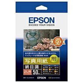 エプソン EPSON 写真用紙 絹目調 (2L判・50枚) K2L50MSHR[K2L50MSHR]【wtcomo】