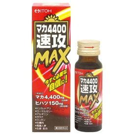 井藤漢方製薬 ITOH マカ4400速攻MAX(50mL)