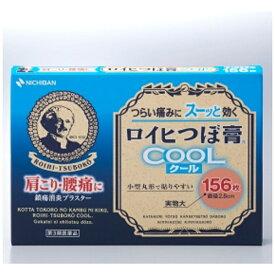【第3類医薬品】 ロイヒつぼ膏クール(156枚)ニチバン NICHIBAN