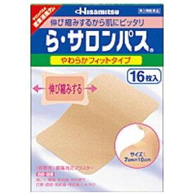 【第3類医薬品】 ら・サロンパス(16枚)【wtmedi】久光製薬 Hisamitsu
