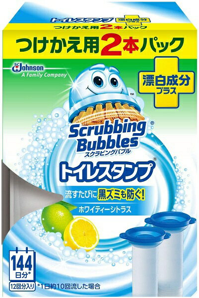 ジョンソン 【スクラビングバブル】 トイレスタンプ 漂白成分プラス ホワイティーシトラスの香り つけかえ用 2本パック〔トイレ用洗剤〕