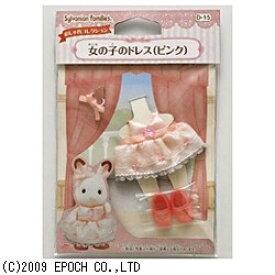 エポック社 EPOCH シルバニアファミリー 女の子のドレス(ピンク)
