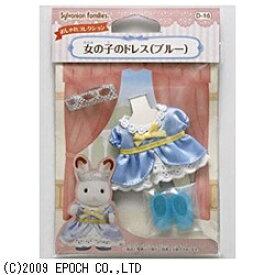 エポック社 EPOCH シルバニアファミリー 女の子のドレス(ブルー)