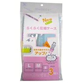 JTB らくらく圧縮ケース3枚入り【日本製】[604500]