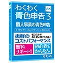 【送料無料】 ピクシス情報技術研究所 〔Win版〕 わくわく青色申告 3