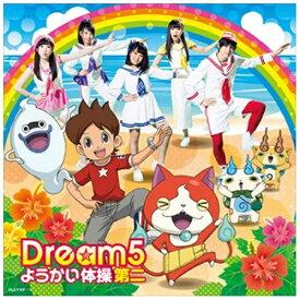 エイベックス・エンタテインメント Avex Entertainment Dream5/ようかい体操第二(DVD付) 【CD】