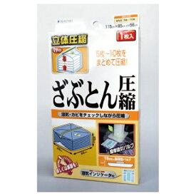 石崎資材 ISHIZAKI SHIZAI ざぶとん圧縮袋1P FZ-01B[FZ01B]