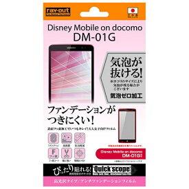 レイアウト rayout Disney Mobile DM-01G用 高光沢タイプ/アンチファンデーションフィルム 1枚入 RT-LD01GF/E1[RTLD01GFE1]