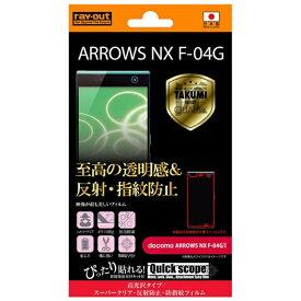 レイアウト rayout ARROWS NX F-04G用 高光沢タイプ/スーパークリア・反射防止・防指紋フィルム 1枚入 RT-F04GFT/A1[RTF04GFTA1]