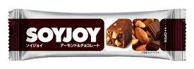 大塚製薬 Otsuka SOYJOY(ソイジョイ)【アーモンド&チョコレート風味/30g×1本】
