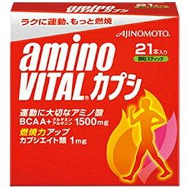 味の素 AJINOMOTO amino VITAL カプシ【グレープフルーツ風味/3g×21本】[16AM2350]