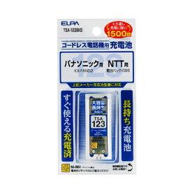 ELPA エルパ 【ビックカメラグループオリジナル】コードレス子機用充電池(大容量タイプ) TSA123BKS[TSA123BKS]