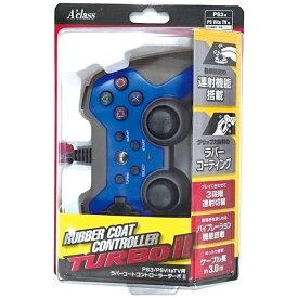 アクラス PS3/PSVitaTV用ラバーコントローラーターボ2(ブルー×ブラック)【PS3/Vita TV】