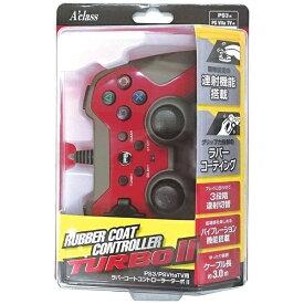 アクラス PS3/PSVitaTV用ラバーコントローラーターボ2(レッド×ブラック)【PS3/Vita TV】