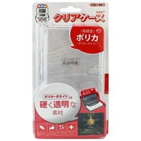 アローン ALLONE new3DS用 クリアケース【New3DS】