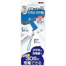 アローン ALLONE new3DSLL用 変換コネクター ブルー【New3DS/New3DS LL/3DS/3DS LL/DSi/DSi LL】