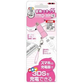 アローン ALLONE new3DSLL用 変換コネクター ピンク【New3DS/New3DS LL/3DS/3DS LL/DSi/DSi LL】