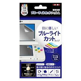 アローン ALLONE new3DS用 ブルーライトカットフィルム【New3DS】