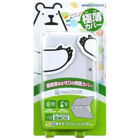 ゲームテック GAMETECH new薄すぎスリムシェル3D クリアホワイト【New3DS】