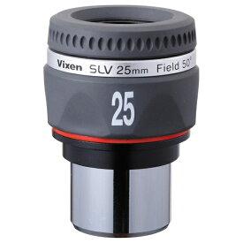 ビクセン Vixen 31.7mm径接眼レンズ(アイピース) SLV25mm