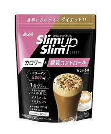 アサヒグループ食品 Asahi Group Foods 【wtcool】Slimup Slim(スリムアップスリム) シェイク カフェラテ味 360g 〔美容・ダイエット〕【代引きの場合】大型商品と同一注文不可・最短日配送