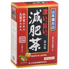 山本漢方 濃い旨い減肥茶(24包)【代引きの場合】大型商品と同一注文不可・最短日配送