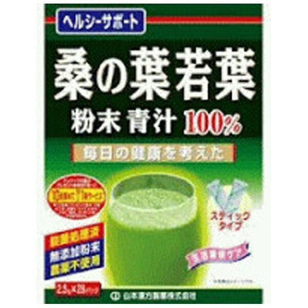 山本漢方 桑の葉若葉粉末青汁100%(28包)【代引きの場合】大型商品と同一注文不可・最短日配送