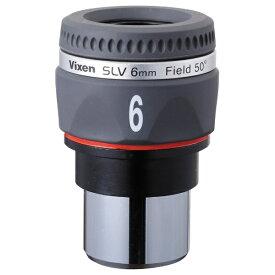 ビクセン Vixen 31.7mm径接眼レンズ(アイピース) SLV6mm